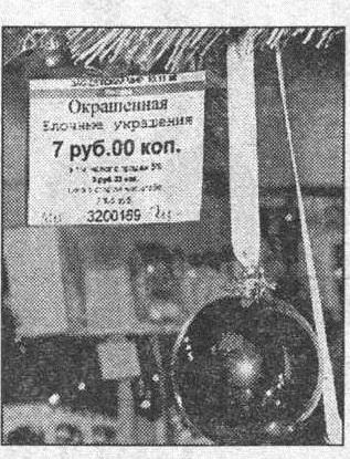 СМ Номер один. 1998. 24 дек. (№ 244)