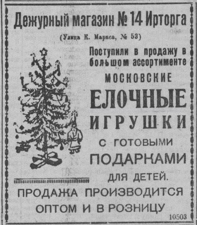 Восточно-Сибирская правда. 1937. 30 дек. (№ 303)