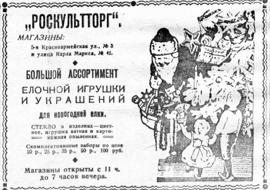 Восточно-Сибирская правда. 1940. 10 дек. (№ 285)