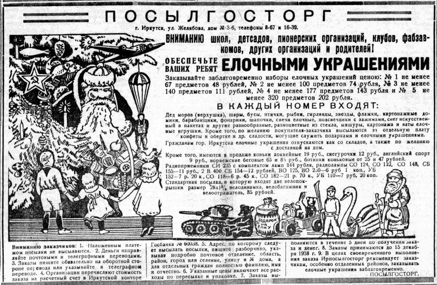 Восточно-Сибирская правда. 1938. 11 дек. (№ 283)