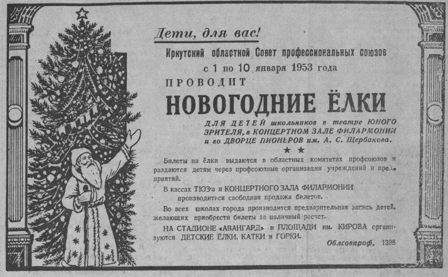 Восточно-Сибирская правда. 1952. 28 дек. (№ 306)