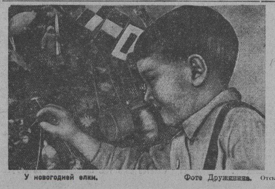 Советская молодежь. 1939. 4 янв. (№ 2)