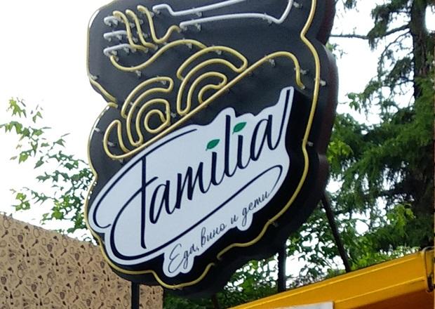 Ресторан «Фамилия»