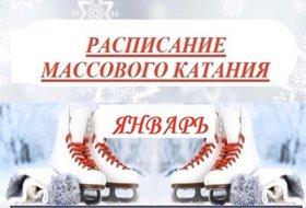Массовые катания на коньках в ледовом дворце «Айсберг»