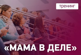 Тренинг «Мама в деле»