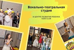 Вокально-театральная студия Arty Kids*