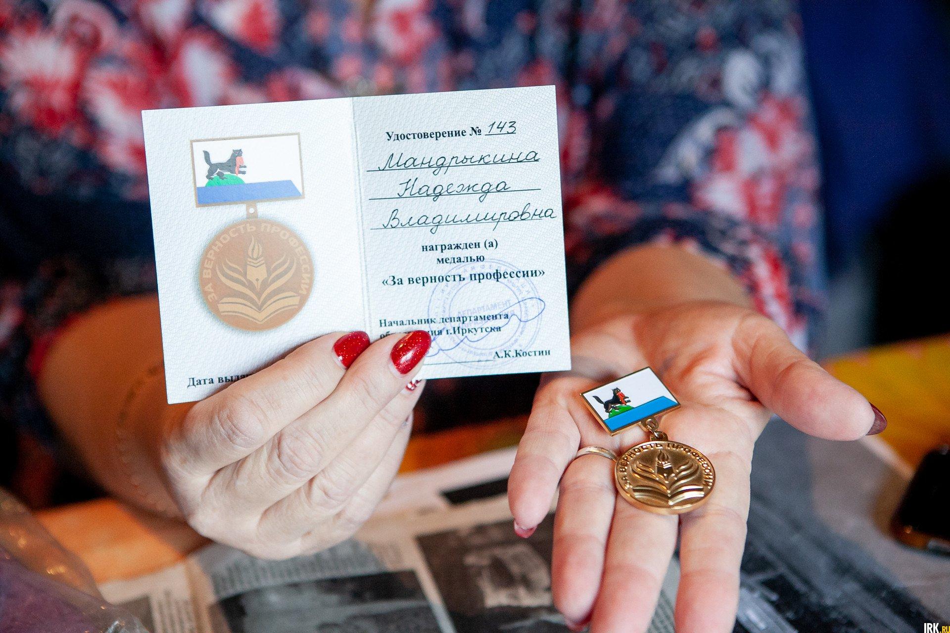 За долгие годы работы в школе Надежда Мандрыкина получила медаль