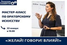 Мастер-класс по ораторскому искусству «Желай! Говори! Влияй!»