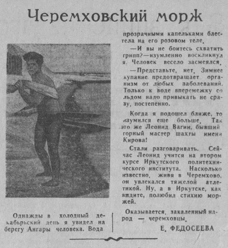 Черемховский рабочий. 1961. 24 дек. (№ 255)