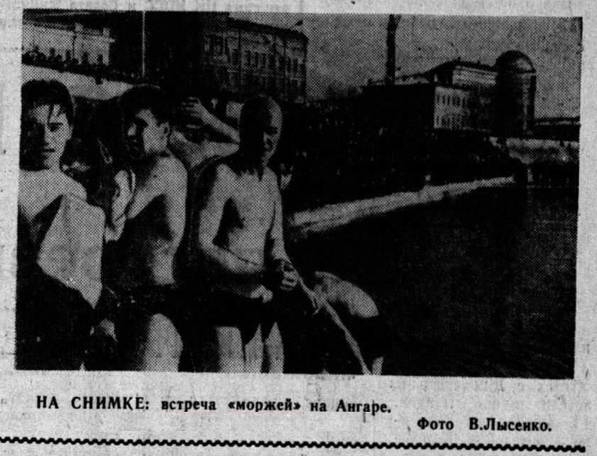 Восточно-Сибирская правда. 1963. 20 февр. (№ 43)