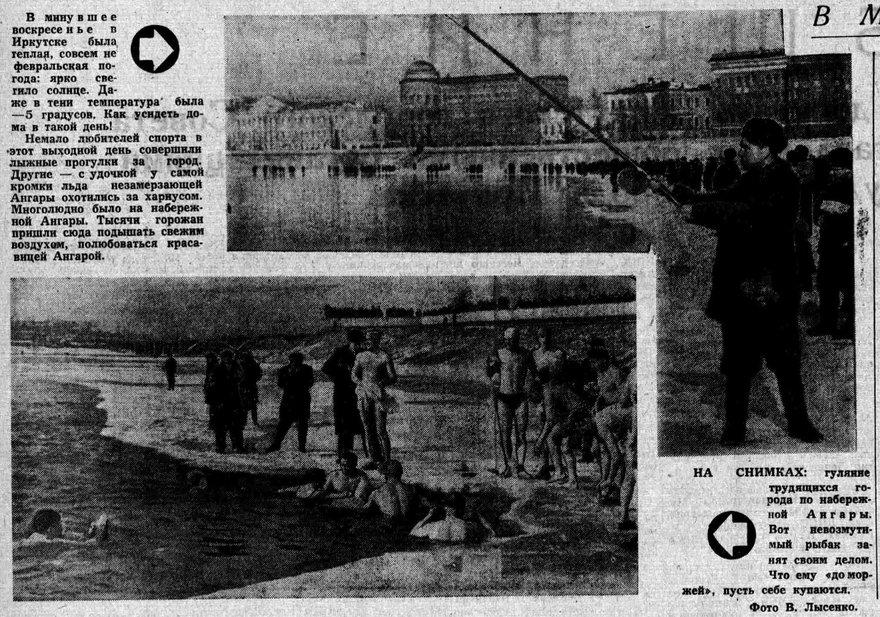Восточно-Сибирская правда. 1961. 21 февр. (№ 45)