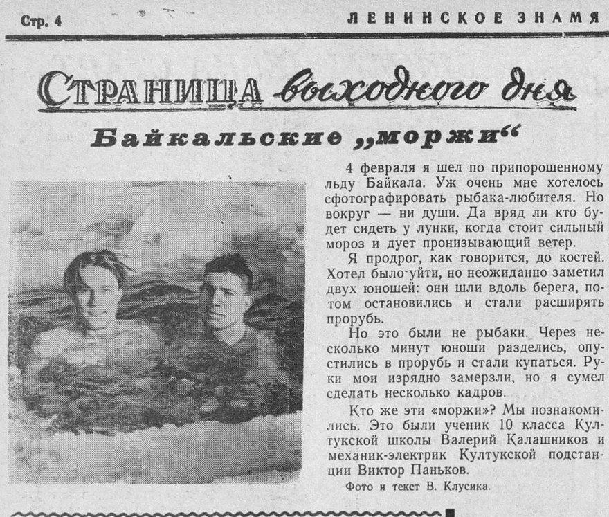 Ленинское знамя. 1961.  12 марта (№ 31)