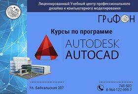 Курсы по программе AutoCAD*
