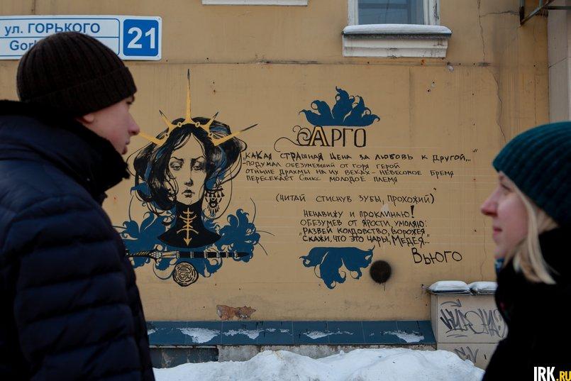 Единственное стихотворение, которое сохранилось в центре Иркутска, – «Медея» на улице Сухэ-Батора