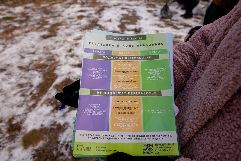 «РТ-НЭО Иркутск» всесторонне продвигает идеи экопросвещения