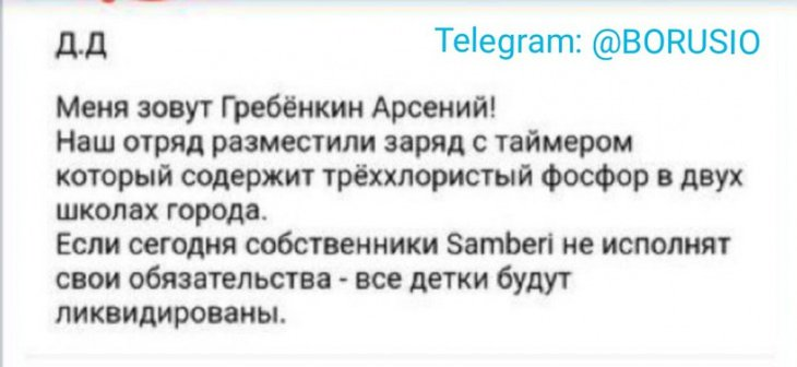 Текст сообщения. Фото с сайта НГС