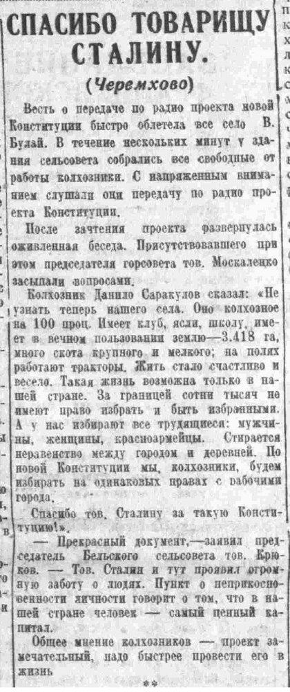 Восточно-Сибирская правда. 1936. 14 июня. (№ 135)