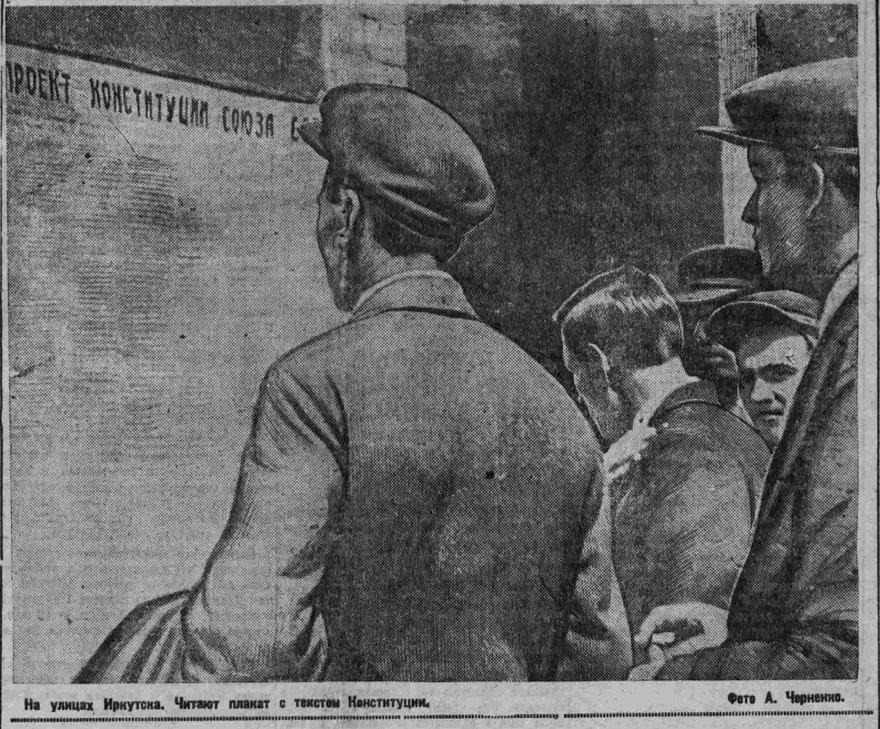Восточно-Сибирская правда. 1936. 17 июня. (№ 138)