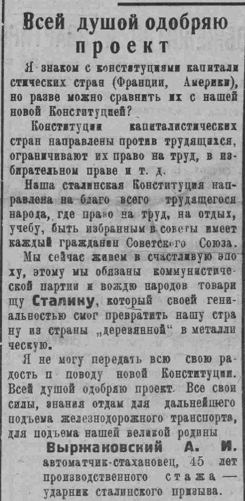 Восточно-Сибирский путь. 1936. 18 июня. (№ 97)