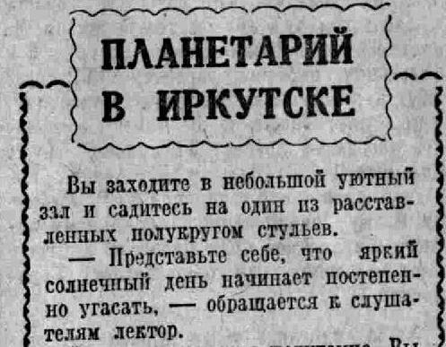 Восточно-Сибирская правда. 1950. 10 марта. (№ 50)