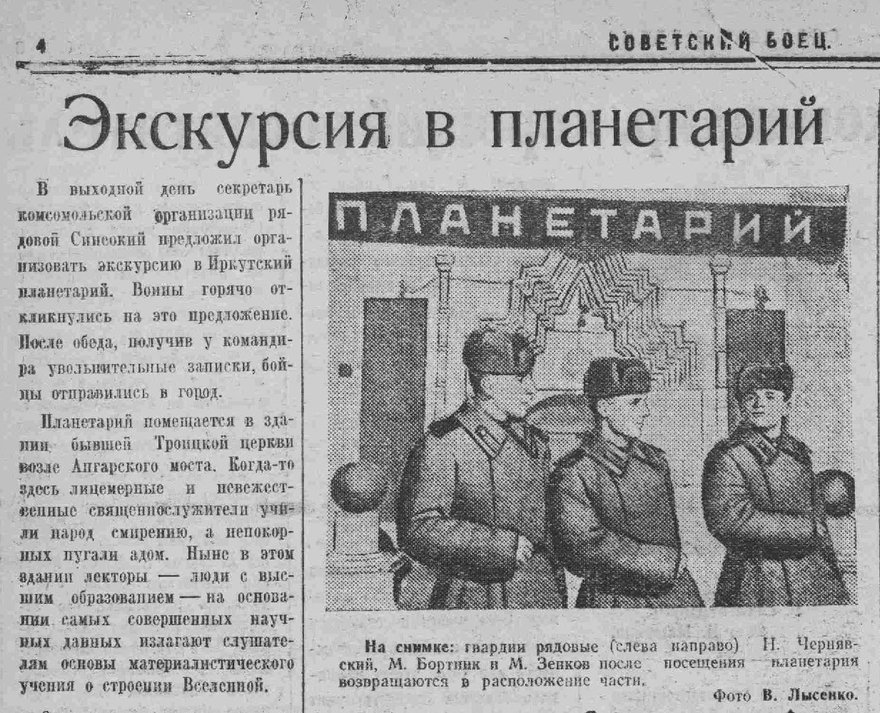 Советский боец. 1950. 7 апр. (№ 83)