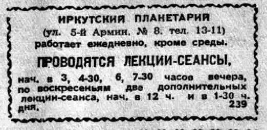 Восточно-Сибирская правда. 1950. 19 марта. (№ 57)