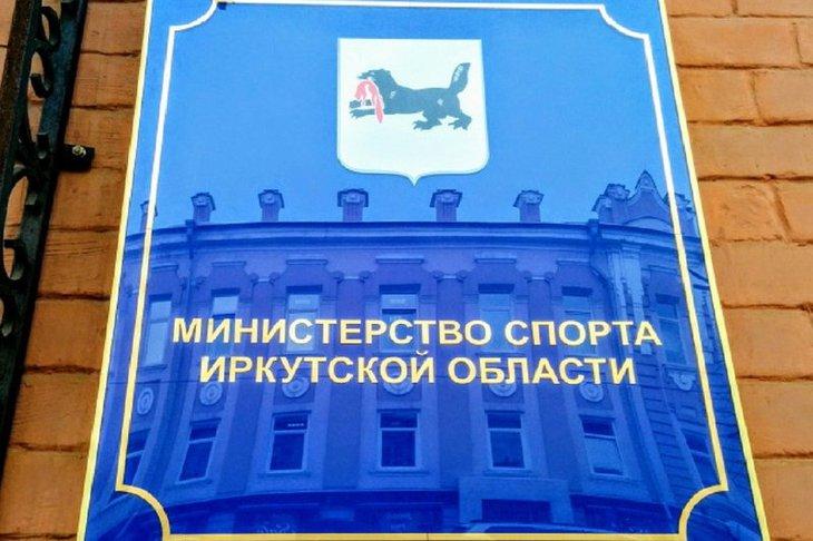 Вывеска. Фото пресс-службы правительства Иркутской области