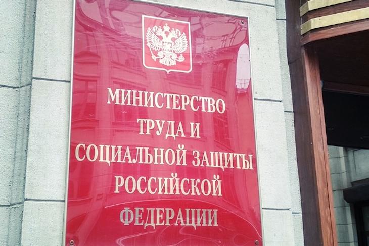 Фото пресс-службы Минтруда РФ