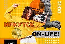 Иркутск ONLIFE. Первая в городе онлайн-вечеринка!