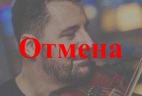 Александр Саввин (скрипка)