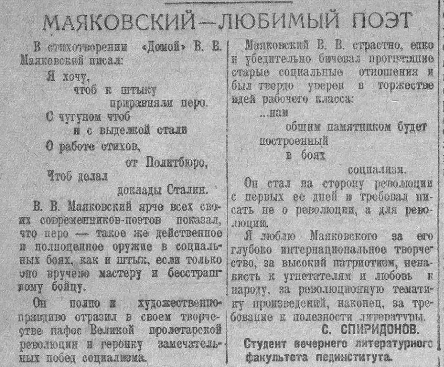 Советская молодежь. 1940. 12 апр. (№ 50)