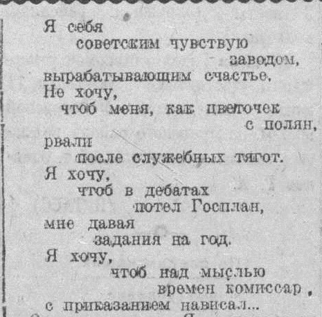 Советская молодежь. 1940.  10 апр. (№ 49)