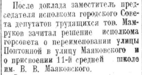 Восточно-Сибирская правда. 1940. 15 апр. (№ 87)
