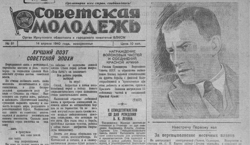 Советская молодежь. 1940. 14 апр. (№ 51)