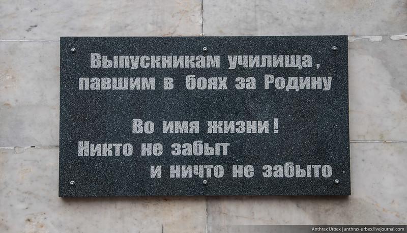 Монумент «Слава». Фото с сайта livejournal.com