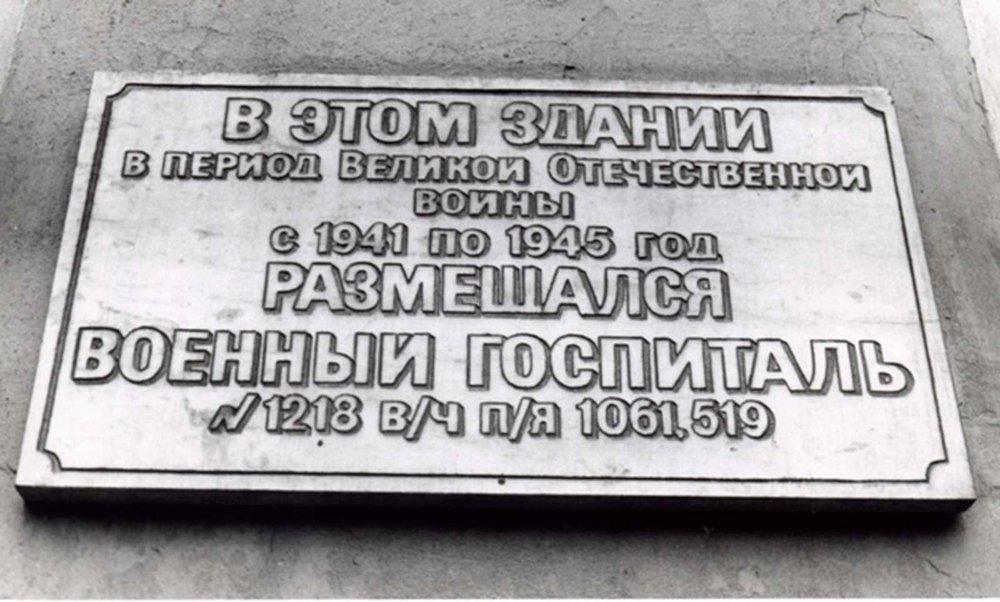 Памятная табличка на здании школы, напоминающая о том, что в годы войны здесь находился госпиталь. Фото с сайта school-8.irk.ru