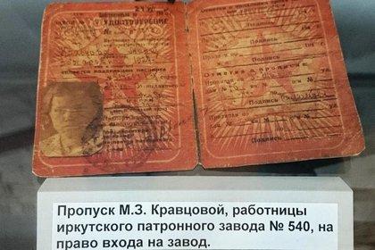 Пропуск работницы иркутского патронного завода №540 Марии Кравцовой. Фото с сайта patronen.su
