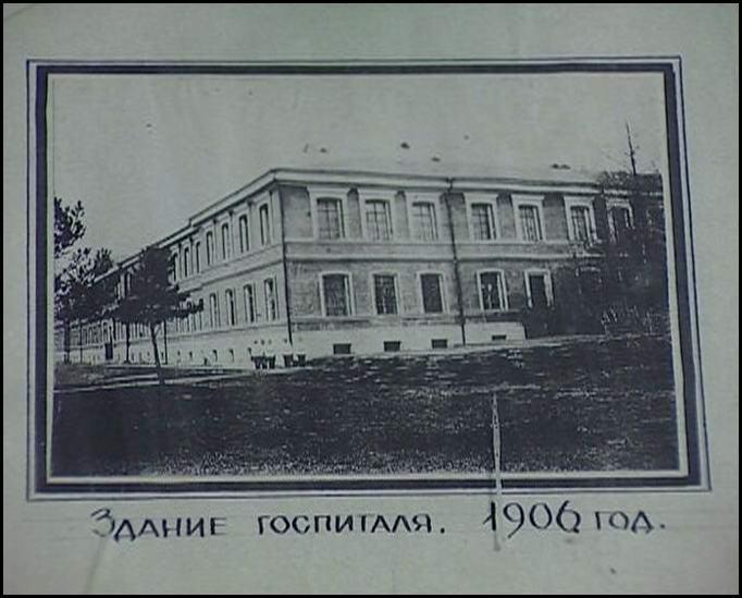 Здание госпиталя. 1906 год. Фото с сайта irkipedia.ru