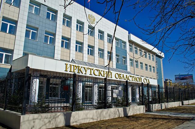 Здание Иркутского областного суда. Фото с сайта sm-news.ru