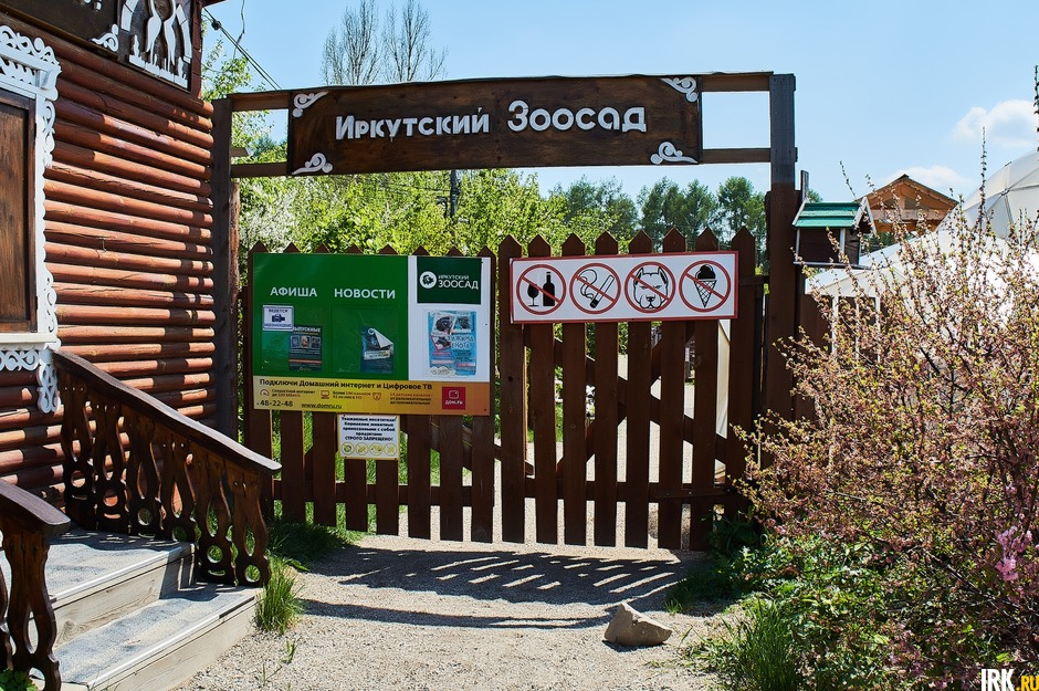 Находящийся на территории Ботанического сада ИГУ зоосад приостановил  прием гостей с 30 марта.
