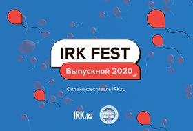 IRK Fest «Выпускной 2020»