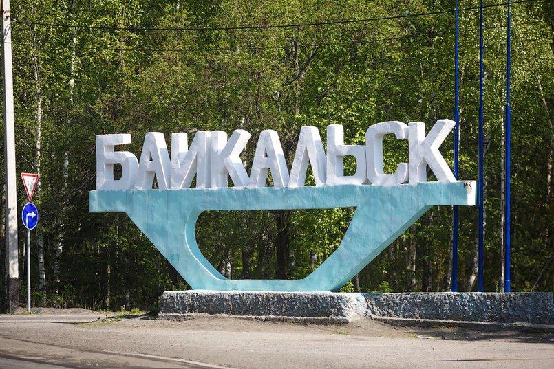 Цель компании — комплексное развитие Байкальска, включающее ликвидацию отходов