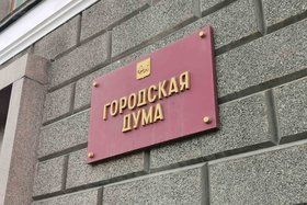 Дума Иркутска. Фото Алины Вовчек, IRK.ru
