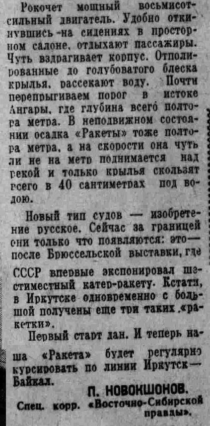 Восточно-Сибирская правда. 1960. 29 мая. (№ 126)