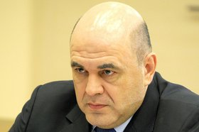 Михаил Мишустин. Фото с сайта riapo.ru