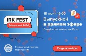 Онлайн-фестиваль IRK Fest «Выпускной 2020» пройдет в Иркутске 18 июня