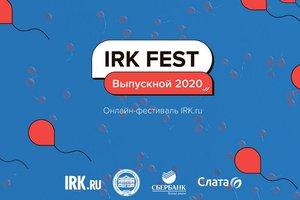 IRK Fest: Выпускной в прямом эфире