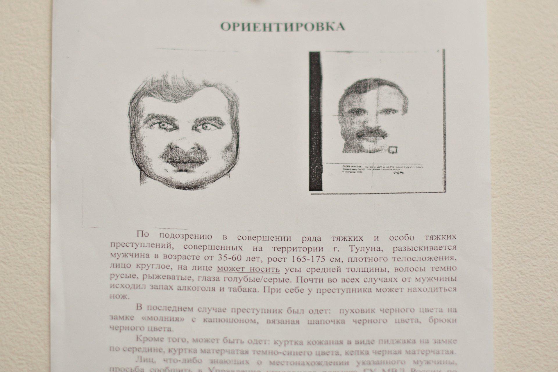 Ориентировку с фотороботом подозреваемого рассылали в СМИ