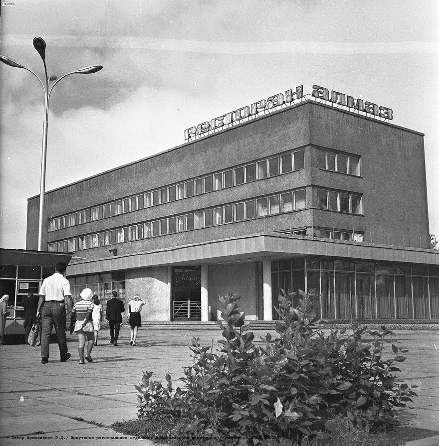 Общественное питание в Иркутске ресторан «Алмаз»  / фот. Э. Д. Брюханенко. - 1978.