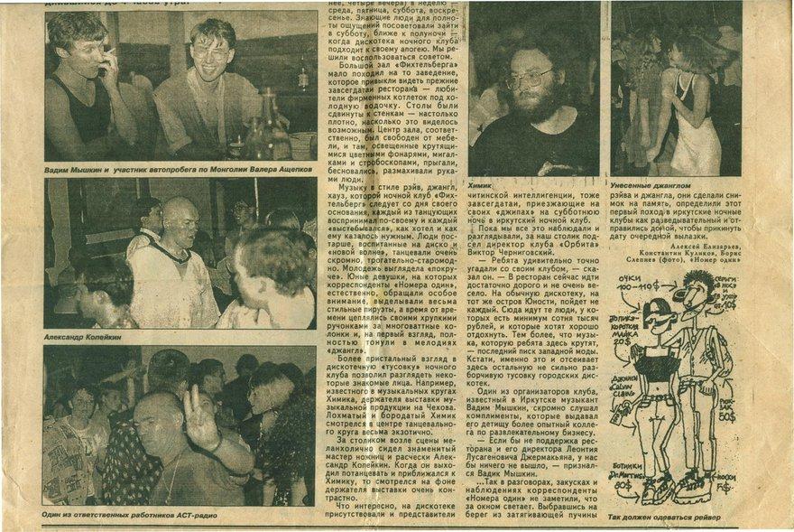 газета «Номер один» 1996 года